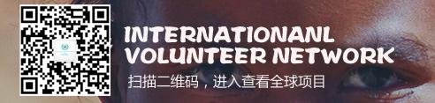 国际志愿者者网络,义工旅行,国际义工